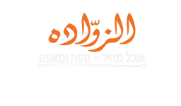 ElZwadeh אוכל מהיר